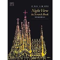 スクラッチアート 『 Night View in Scratch Book』夜景が美しい世界の都市12 ナイトビュー 大人の塗り絵 外国書籍 スクラッチペン 付き スクラッチ スクラッチブック ペーパーアート 夜景 夜 風景 景色