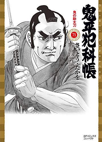 鬼平犯科帳 71 鬼の助太刀 (SPコミックスコンパクト)