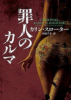 [カリン・スローター, 田辺千幸]の罪人のカルマ 〈ウィル・トレント〉シリーズ (ハーパーBOOKS)