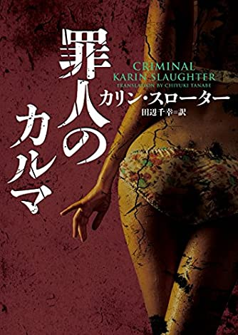 罪人のカルマ (ハーパーBOOKS)