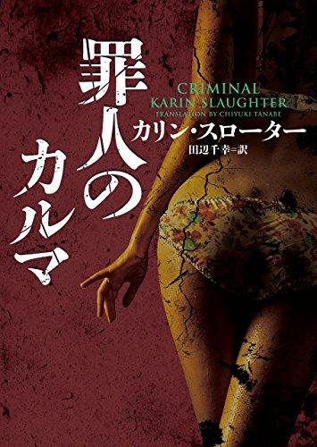 罪人のカルマ (ハーパーBOOKS) - カリン スローター, 田辺 千幸