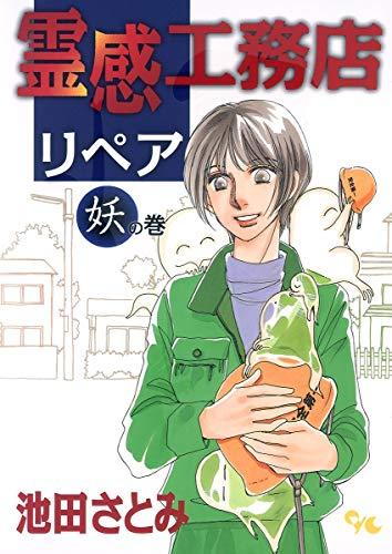霊感工務店リペア 妖の巻 (オフィスユーコミックス)の詳細を見る