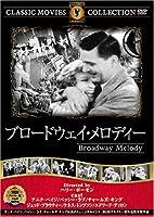 ブロードウェイ・メロディー [DVD] FRT-132