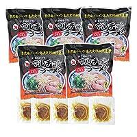 イシマル食品 マルチョンラーメン (5人前・チャーシュー付) 袋麺 生麺 お取り寄せ
