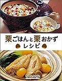 栗ごはんと栗おかずレシピ (ボブとアンジーebook)