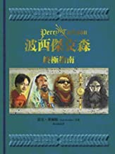 Percy Jackson & the Olympians: The Ultimate Guide (Chinese Edition)