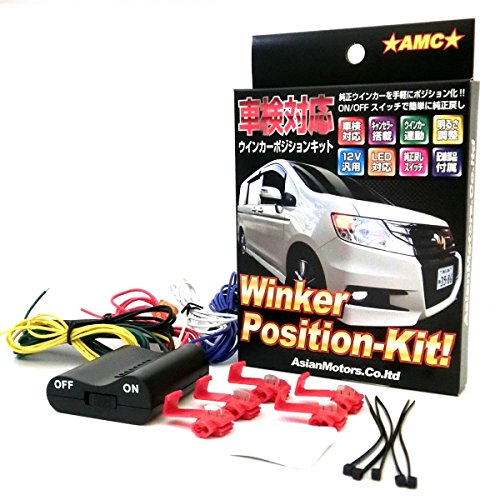 AMC ウィンカーポジションキット、減光調整機能付き、LED対応 ベーシックキット(AMCオリジナル品)