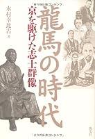 龍馬の時代―京を駆けた志士群像