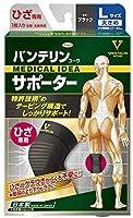 【2個セット】バンテリンサポーター ひざ専用 ブラック 大きめ(37~40cm)