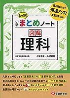 小学まとめノート 図解理科:日常学習から中学入試まで対応!