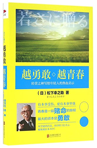 The Braver, the Younger (The Hot-Blooded Revelation Written by the God of Management for Young People) (Hardcover) (Chinese Edition)