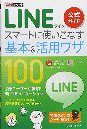 できるポケット LINE 公式ガイド スマートに使いこなす基本&活用ワザ 100の詳細を見る