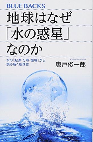 地球はなぜ「水の惑星」なのか 水の「起源・分布・循環」から読み解く地球史 (ブルーバックス)