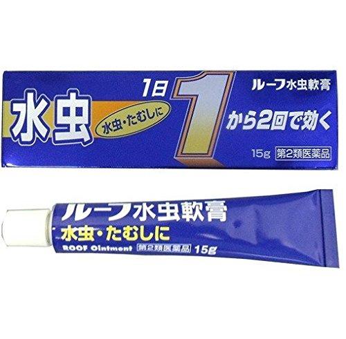 【第2類医薬品】ルーフ水虫軟膏 15g ※セルフメディケーション税制対象商品