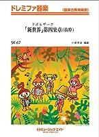 「新世界」第4楽章 / ドヴォルザーク ドレミファ器楽  [SKー67] (ドレミファ器楽〈器楽合奏用楽譜〉)