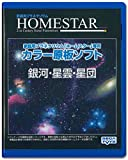 HOMESTAR ホームスター 専用 原板ソフト 銀河 星雲 星団