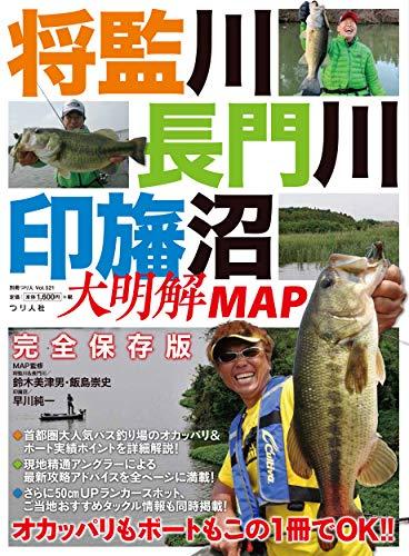 将監川・長門川・印旛沼 大明解MAP (別冊つり人 Vol. 521)