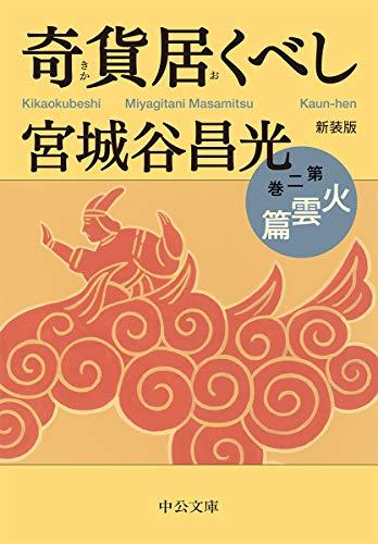新装版-奇貨居くべし(二)-火雲篇 (中公文庫)