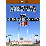 【限定】第100回全国高等学校ラグビーフットボール大会 大阪 第1地区/第2地区/第3地区 決勝