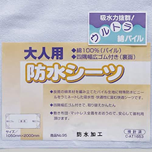 ウルトラ綿パイル 大人用 防水シーツ おねしょシーツ 大判 パイル 日本製 シングルサイズ 105×200cm ブルー(167125-04)
