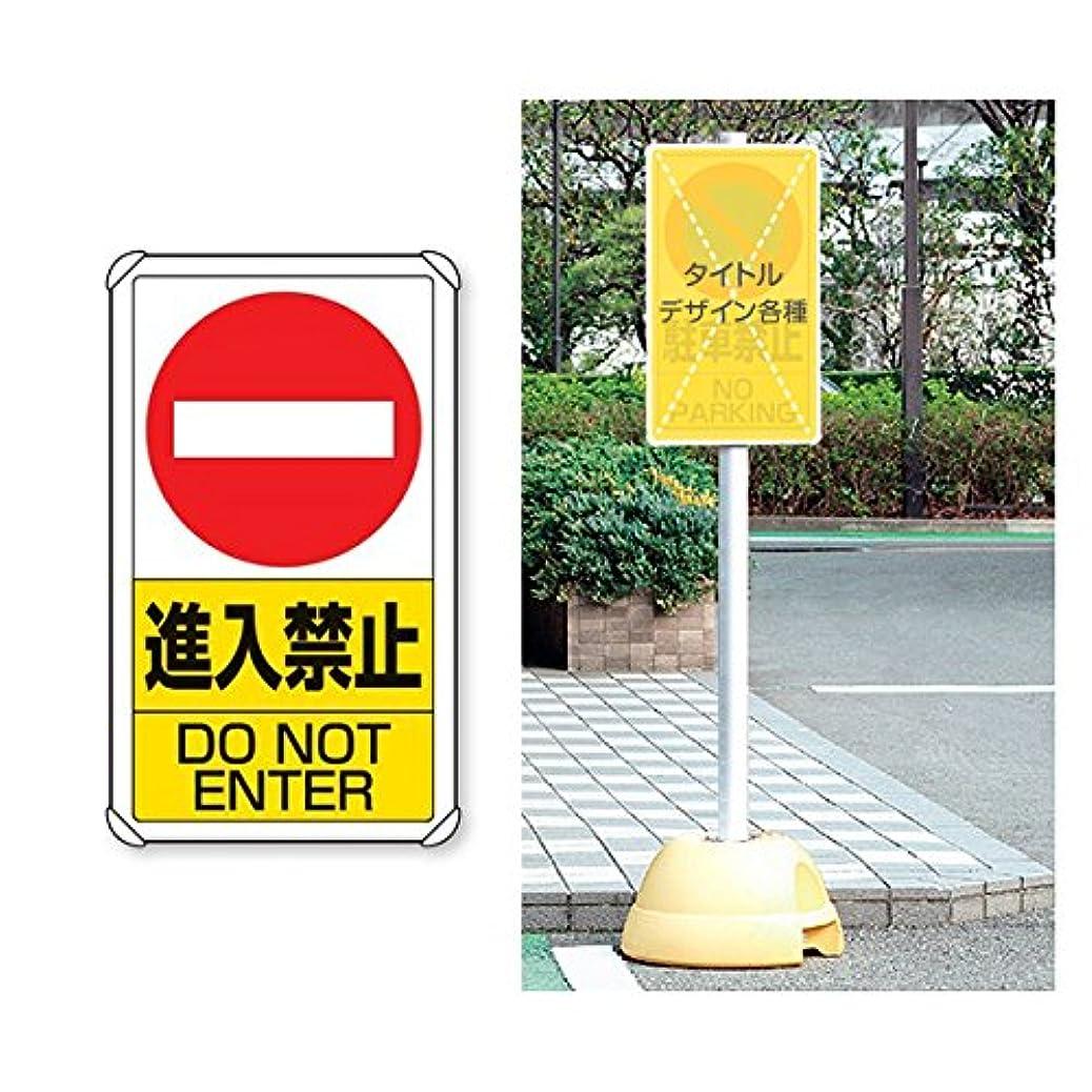 つづり不安連邦土台?支柱付標識/ポールスタンド看板(片面表示) 進入禁止 DO NOT ENTER