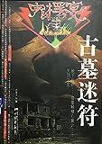 鬼摆宴-- 古墓迷符  Chinese Edition