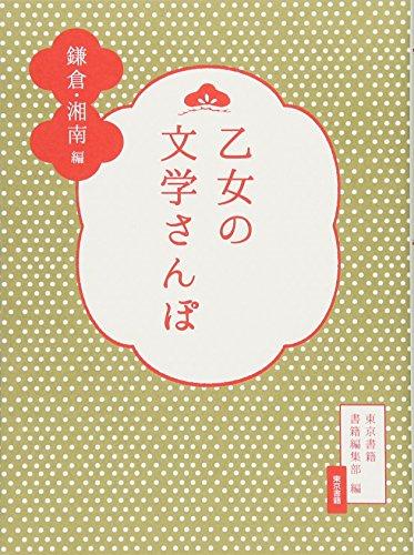 乙女の文学さんぽ 鎌倉・湘南編