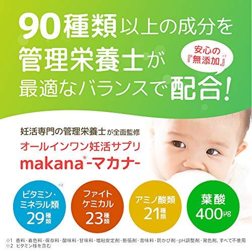 妊活サプリマカナ-makana-男女兼用1袋(120粒約1ヶ月分)クリニックでも採用されている妊活サプリ妊娠葉酸日本産マカ
