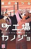 町工場カノジョ (白泉社レディース・コミックス)