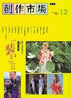 装い〈2〉衣装・小物編 (創作市場別冊 (12))