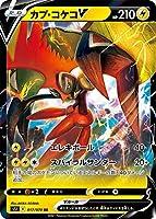 ポケモンカードゲーム S5I 017/070 カプ・コケコV 雷 (RR ダブルレア) 拡張パック 一撃マスター