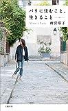 パリに住むこと、生きること (文春e-book)