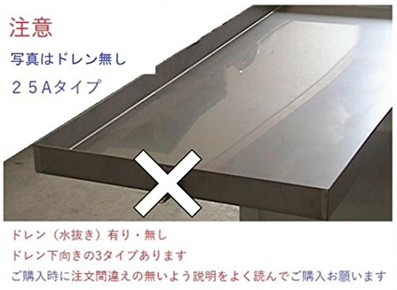 腹痛キャンプ署名ドレンパン 800×500×50H SUS304 1.0t 2B 水抜きコック無し