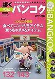 歩くバンコク2019-2020 歩くシリーズ (旅行ガイドブック)
