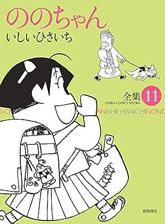 ののちゃん 11 (GHIBLI COMICS SPECIAL)