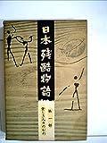 日本残酷物語〈第1-2部〉 (1959年)