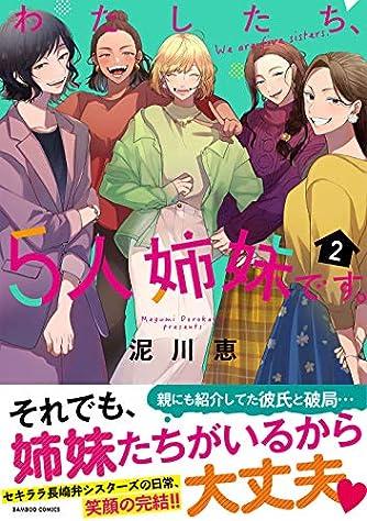 わたしたち、5人姉妹です。 (2) (バンブー・コミックス)
