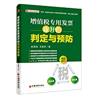 Determination and prevention of false VAT invoices(Chinese Edition)