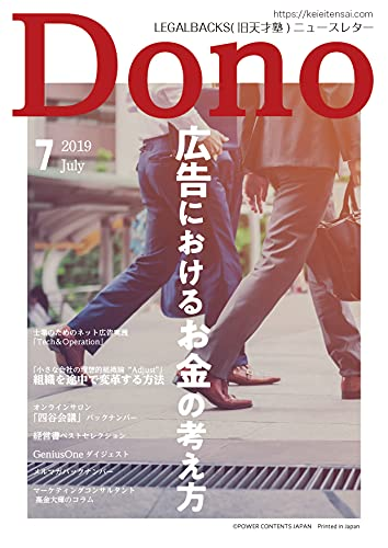 "DONO 2019年7月号(特集:広告における"" お金"" の考え方/組織を途中で変革する方法)"