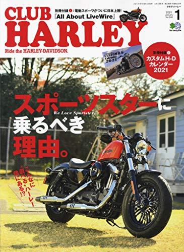 CLUB HARLEY (クラブハーレー)2021年1月号 Vol.246
