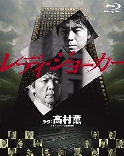 レディ・ジョーカー ブルーレイBOX [Blu-ray]