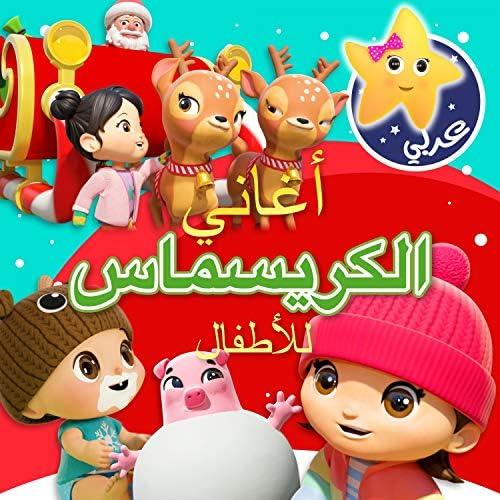 ليتل بيبي بوم عربي