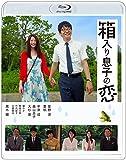 箱入り息子の恋 Blu-rayファーストラブ・エディション image