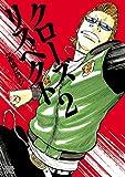 クローズ リスペクト 2 (少年チャンピオン・コミックス エクストラ)