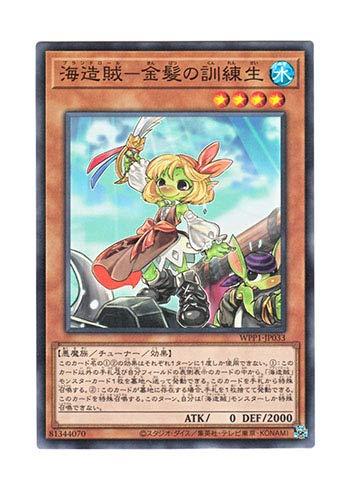 遊戯王 日本語版 WPP1-JP033 Goldenhair, the Newest Plunder Patroll 海造賊-金髪の訓練生 (ノーマル)