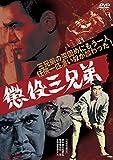 懲役三兄弟[DVD]