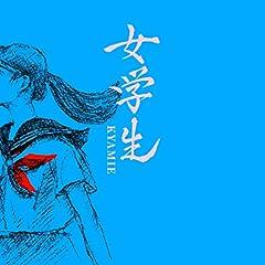 Kyamie「女学生」の歌詞を収録したCDジャケット画像
