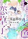 十二支色恋草子~蜜月の章~(4)【電子限定おまけ付き】