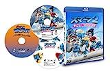 スマーフ2 アイドル救出大作戦! 3D&2D Blu-rayセット[Blu-ray/ブルーレイ]