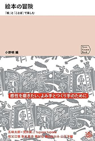 絵本の冒険 「絵」と「ことば」で楽しむ (Next Creator Book)